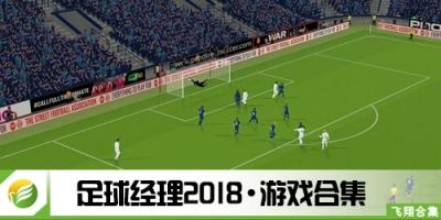 52z飞翔网小编整理了【足球经理2018·游戏合集】,提供足球经理2018游戏汉化版、足球经理2018中文破解版/未加密版下载。这是一款角色扮演类模拟经营游戏,游戏带来前所未有具有深度、情感和操作性的交互式真实体验,让玩家仿佛身临其境眼前的足球世界。简而言之,这是最贴近真实的最佳选择。