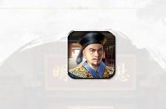 大清官场・游戏合集
