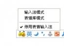 酷客表情输入法2009V1.2.2.8绿色中文免费版