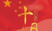 2019国庆节祝福语大全 赞美和祝福10分3D祖国 的话简短