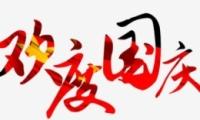 2019国庆节为10分3D祖国 庆生的说说 10分3D祖国 70岁生日快乐美好祝福语