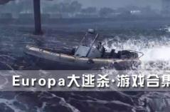 Europa大逃杀・游戏合集