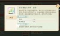 食物�Z桂花酒膳具搭配推�]