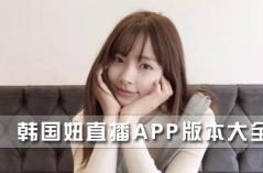 韩国妞直播APP版本大全