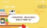 支付宝蚂蚁庄园小课堂9月30日题目:著名文化遗址三星堆位于中国哪个省
