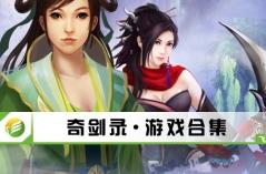 奇剑录·游戏合集
