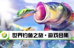 世界钓鱼之旅·游戏合集