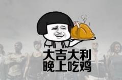 大吉大利晚上吃鸡手游88必发网页登入