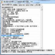 逗比图片发布器 V1.2 免费版