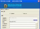 简易光盘ISO生成器绿色版 深度论坛专用版