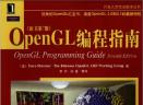 OpenGL编程指南第八版