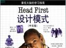 Head First设计模式(高清中文电子版)