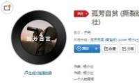 抖音《孤芳自赏》杨小壮歌曲在线试听及歌词MV10分3D视频