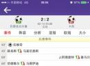 捷报比分V1.1 iPhone版