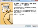 搜狗竞价排名自动调价软件-小脑袋V2.0.2.9 免费版