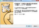 360竞价关键词查排名软件-小脑袋V1.0.0.9 免费版