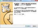 搜狗竞价关键词查排名软件-小脑袋V1.0.1.0 免费版