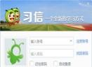 习信安全知识竞赛V2.0.12.91 官方版