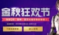 2019CF10月金秋狂欢活动地址