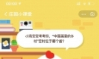 支付宝蚂蚁庄园小课堂10月10日题目:中国画里的乡村宏村位于哪个省
