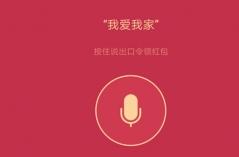 QQ语音红包软件合集
