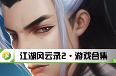 江湖风云录2·游戏合集