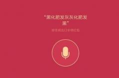 QQ语音口令红包APP版本大全