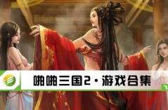 啪啪三国2・游戏合集