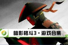 暗影格斗3·游戏合集