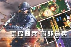 荒岛奇兵・游戏合集