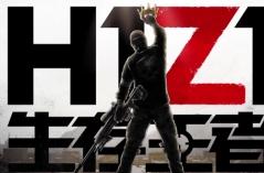 H1Z1生存王者・游戏合集