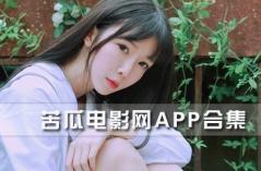 苦瓜电影网APP合集