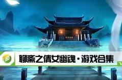 聊斋之倩女幽魂·游戏合集