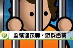 监狱建筑师·游戏88必发网页登入