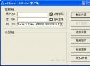 xClient 802.1x客户端V2.0 最新版