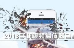 2018手机视频播放器合集