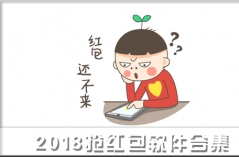 2018抢红包软件合集