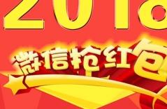 2018微信抢红包软件合集