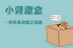 小肾魔盒APP合集