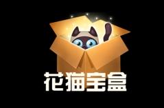 花猫宝盒APP版本大全