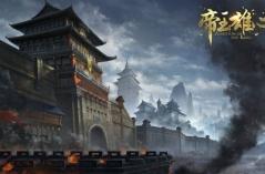 帝王雄心·游戏合集