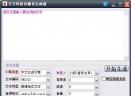 文字转语音播音软件V1.0 免费版