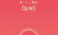 QQ画图红包脑袋画法教程