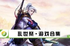 乱世祭·游戏88必发网页登入