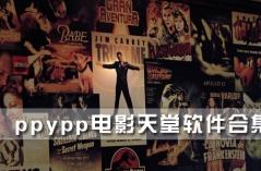 ppypp电影天堂软件合集