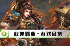 乾坤霸业·游戏合集