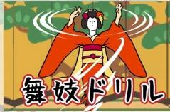 旋转舞姬・游戏合集