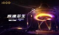 iQOO10月24号新品发布会直播网址