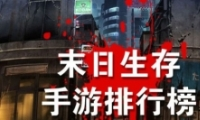 2019高评分末日生存手游原创推荐
