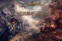 魔法门之英雄无敌王朝·五分3D游戏 合集